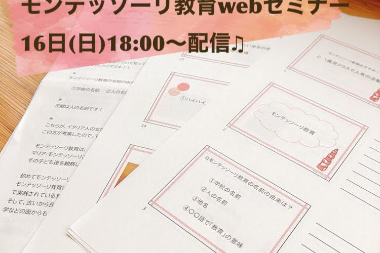 保育Webセミナーで講師をしました♪8/16(日)18:00配信➡