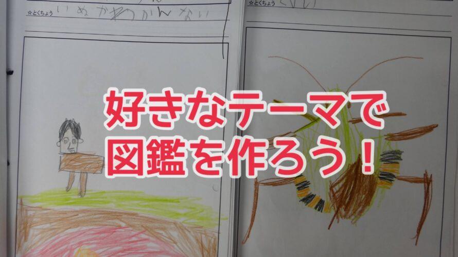 6歳~『好きなテーマで図鑑を作ろう!』